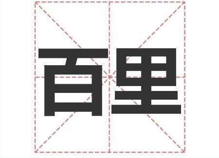 姓百里的名人_姓百里明星(男女明星)