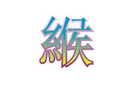 姓缑的名人_姓缑明星(男女明星)