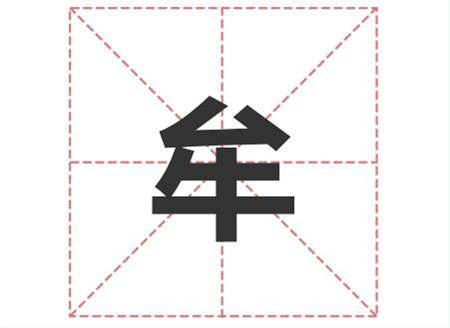 姓牟的名人_姓牟明星(男女明星)