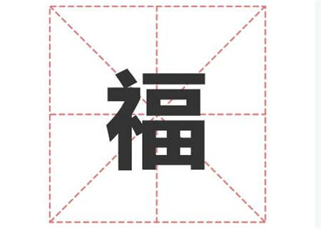 姓福的名人_姓福明星(男女明星)