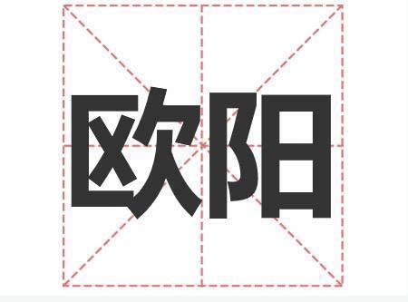 姓欧阳的名人_姓欧阳明星(男女明星)