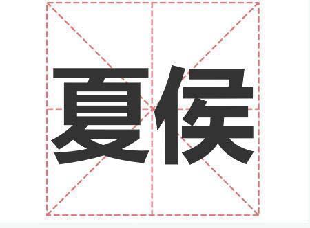 姓夏侯的名人_姓夏侯明星(男女明星)