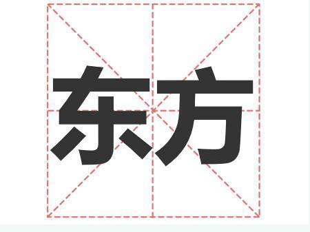 姓东方的名人_姓东方明星(男女明星)