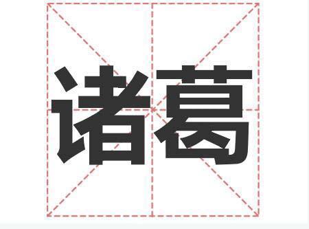 姓诸葛的名人_姓诸葛明星(男女明星)