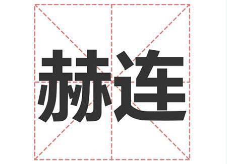 姓赫连的名人_姓赫连明星(男女明星)