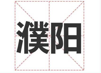 姓濮阳的名人_姓濮阳明星(男女明星)