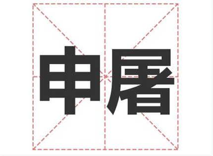 姓申屠的名人_姓申屠明星(男女明星)