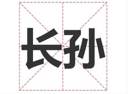 姓长孙的名人_姓长孙明星(男女明星)