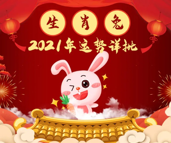属兔人2021年运势,属兔的人2021年运程