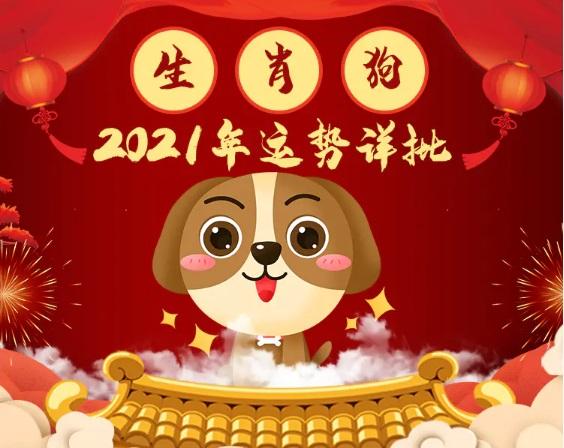 属狗人2021年运势,属狗的人2021年运程