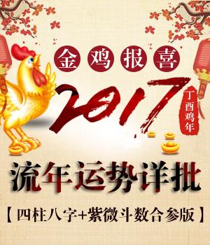 2017金鸡报喜流年运势详批