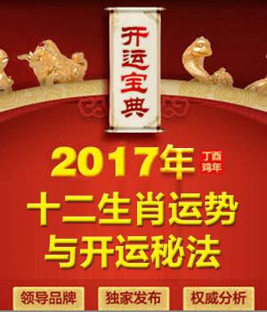2017年生肖运势详解
