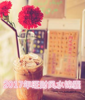 2017年旺财风水锦囊